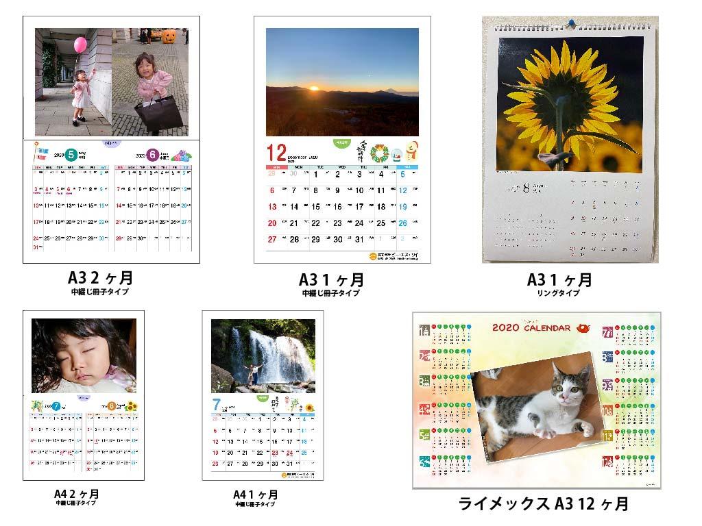 カレンダーの種類
