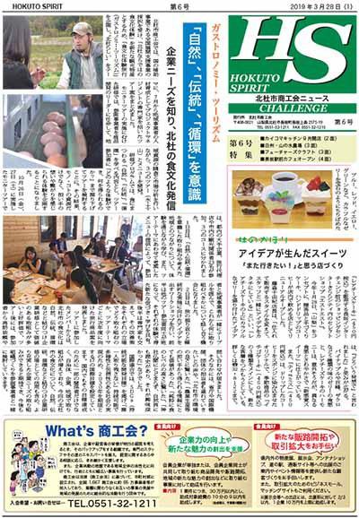 北杜市商工会ニュース